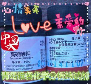 高碘酸钾 分析纯试剂 CAS:7790-21-8 AR100g 过碘酸钾 高碘酸;