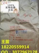 医药级原料 药用 氧化锌 白铅粉、锌白 500g/袋起订;