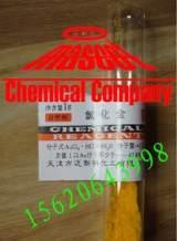 供应氯化金 氯金酸 AR 专业生产(联系店家确认产品和运费价格再拍;