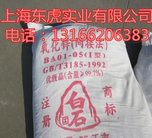 The supply of white Pai zinc oxide 99.7% indirect phosphating liquid spot, special ceramics