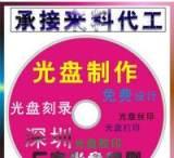 dvd光盘制作 光盘印刷 cd光盘胶印 光盘刻录打印 光碟压制加工;