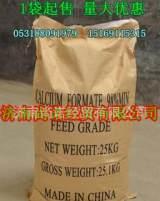 厂家直销饲料级甲酸钙 工业级甲酸钙 (速凝剂);