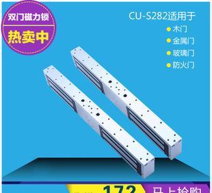 공급 CU-S282 더블도아 자력 자물쇠 / 자력 자물쇠 /280KG 자력 자물쇠 / 방범 도어 / 전자 자물쇠