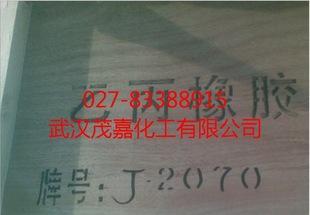 吉化4045 / 2070エチレンプロピレンゴム