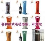 毛毡创意高档红酒袋创意礼盒环保涤纶葡萄酒饮料包装礼盒可定做;