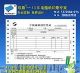 深圳销售专用/家电销售/保修凭证/收据定做/销售联单印刷;