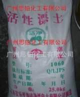供应精品活性白土;