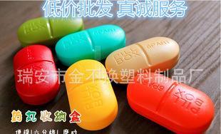 OOU規格品のプラスチック醫薬箱創意キャンディカラー楕円収納ボックス長い形のろく6分格