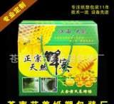 专业定做 瓦楞包装盒 蜂蜜包装礼品盒 瓦楞礼盒 彩色印刷免费设计;