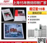 【上海印刷廠】專業打印行業資料 數碼印刷公司資料 會議培訓資料;