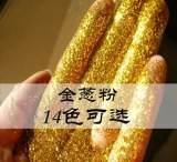 厂家批发十字绣金粉闪光粉荧光珠光粉圣诞专用金粉金葱粉1斤包装;