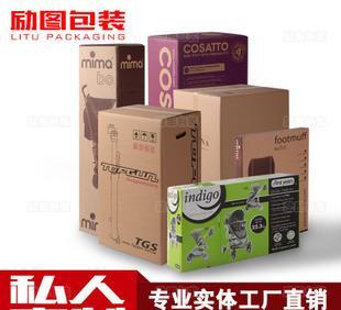 深圳纸箱厂专业定做纸箱印刷瓦楞纸箱快递淘宝纸箱包装纸盒定做