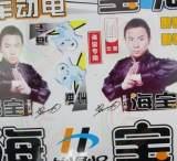廠家誠信供應電動車貼花印刷 PVC電動車廣告貼紙 pvc貼紙熱銷;