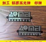 我厂供应订制家具标牌 家电标牌 机械标牌 设备标牌 LOLO标;