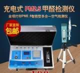 pm2.5打印甲醛檢測儀 空氣檢測儀 S6甲醛檢測儀器 廠家直銷 OEM;