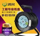 清风工业电缆卷线盘QF-C4 30米16A大功率拖线盘 工业插座 绕线轴;