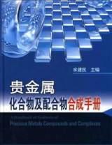 氢氧化金-贵金属化合物及配合物合成手册(配光盘);