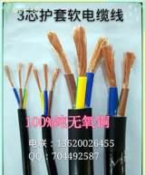 厂家直销国标电线电缆3芯AVVR软护套线ZR-RVV3*6平方信号电源线;