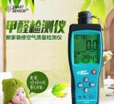 希玛AR8600新家装修空气质量检测仪 甲醛检测仪 苯tvoc测试仪器;