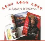 山東廠家定制手提袋 精美畫冊 樣本印刷 期刊設計 全網最低;