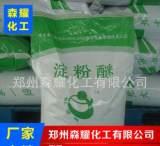【厂家直销】淀粉醚 砂浆添加剂淀粉醚;