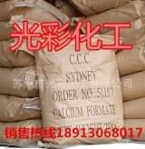 工业级甲酸钙 混凝土添加剂 高品质 配送全国;