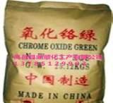 5.1优惠供应抛光磨料级氧化铬绿 量大从优;