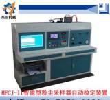 济宁兴安厂家直销 MFCJ-II智能型粉尘采样器自动检定装置;