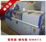供应进口胶装机 柯尔布斯KM473 二手 胶装机 二手印刷设备;