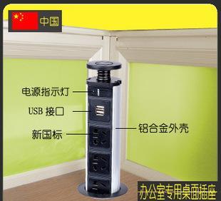 新国标桌面插座  升降式top