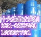 大量现货十六烷值改进剂 柴油添加剂十六烷值改进剂 一桶起批;