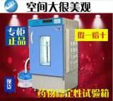 LRH-150-Y 药物稳定性试验箱 恒温恒湿试验箱 湿热试验;