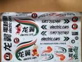 厂家供应丝网印刷电动车贴花透明料耐高温不干胶标签;
