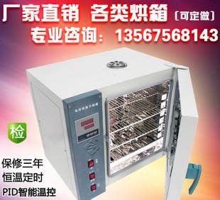 [can be customized] 202/101 series digital temperature blast drying oven box industrial oven oven