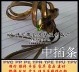 供应环保pvc编织条,PVC中插条,塑料丝(图);