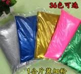 【厂家直销】1公斤装 金葱粉 金银闪亮粉 幻彩美甲用品 多色可选;
