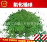 【顶央】陶瓷 橡胶行业专用氧化铬绿;