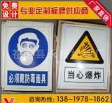 厂家供应搪瓷牌 铝牌 不锈钢腐蚀 烤漆 印刷金属铭牌标牌制作;