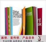 定制畫冊印刷 產品目錄 書本 期刊雜志 公司宣傳畫冊 精裝書印刷;