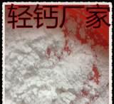 厂家直销 江西产 高白度 超微细 轻质碳酸钙 塑料/涂料专用 轻钙;