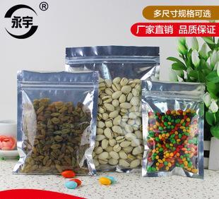 メーカー直販/フライパン自稱陰陽半透明箔高級レジャー食品包裝袋陰陽アルミめっき