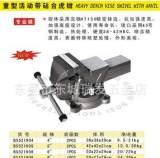 正品波斯BOSI活动台虎钳150MM6寸BS521906重型活动带砧台虎钳;