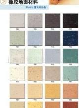 意大利MONDO蒙多Punti系列橡膠地板;