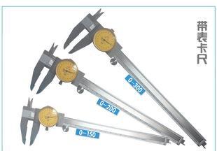 {批发}桂量不锈钢带表游标卡尺0-150 200 300mm 高精度 正品保证