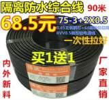 监控线带电源线 监控一体线防雷监控综合线材75-3视频线特价100米;