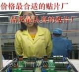 深圳石岩后焊加工 smt贴片加工 dip插件后焊组装测试电子组装厂;