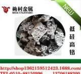 供应低硅高碳铬铁;
