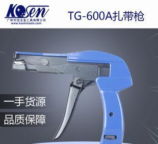 可信TG600A尼龙扎带枪扎带钳扎带收束枪束带钳紧线钳厂家现货供应