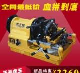 杭州虎王牌4寸电动套丝机 Z1T-100型电动切管套丝机 正品虎王;