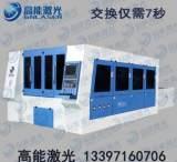 1000W光纤激光切割机3015多少钱一台?【高能激光】火热供应